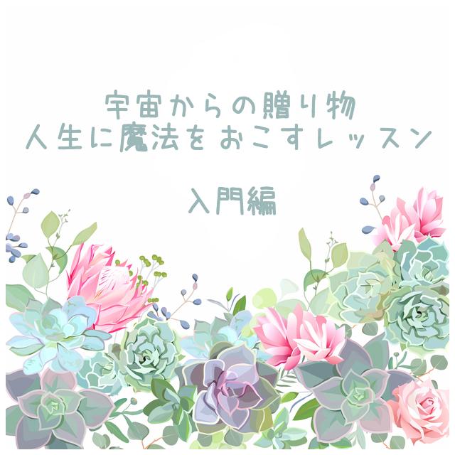 人生に魔法をおこすレッスン 入門編[120分/全1回]