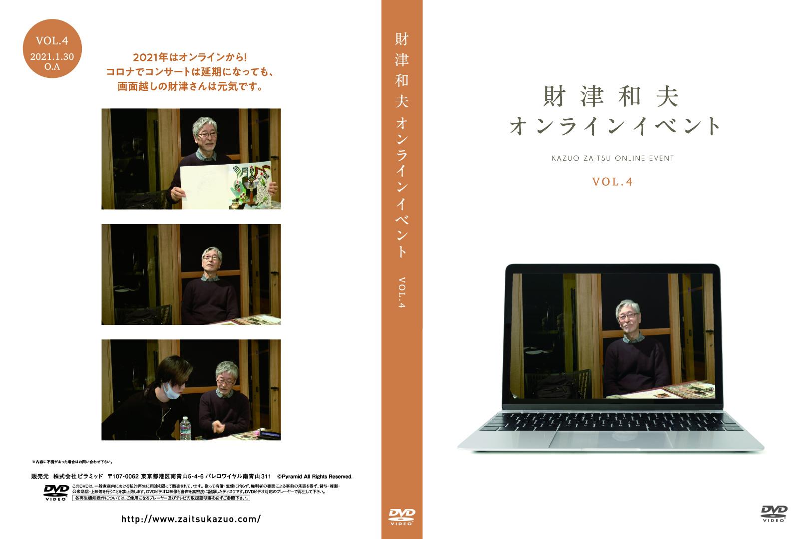 財津和夫オンラインイベントDVD Vol.4 - 画像1