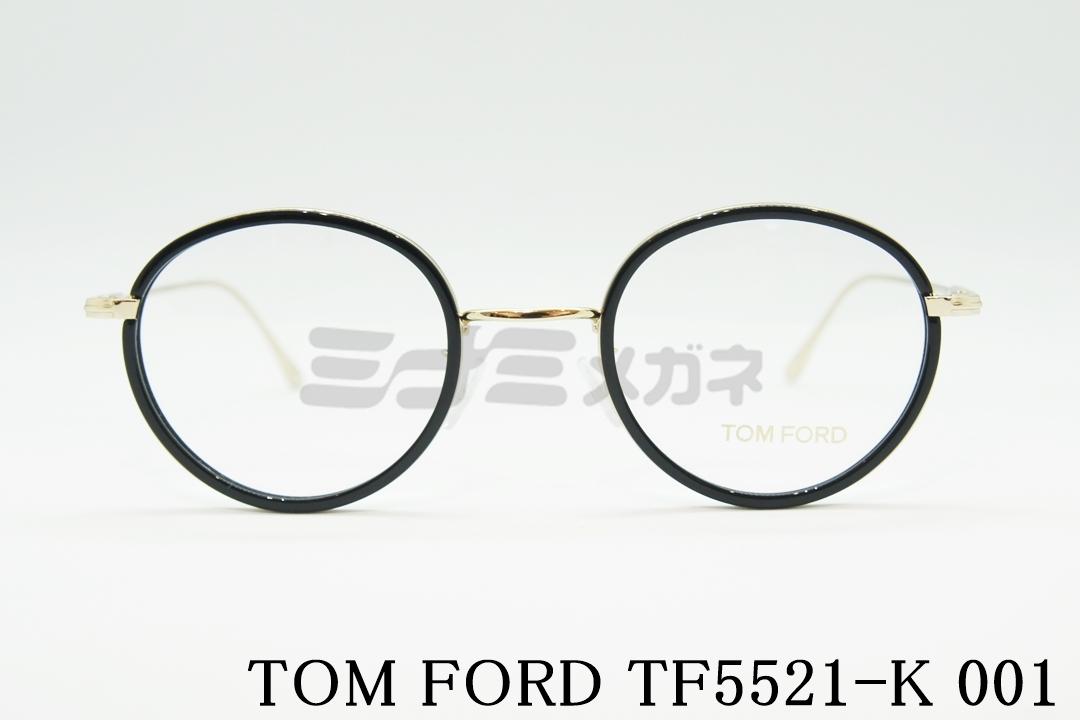 【正規品】TOM FORD(トムフォード) TF5521 001 セル巻き 丸メガネ