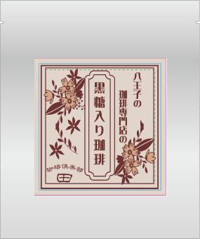 【メール便】業界初!ドリップ珈琲 黒糖入珈琲