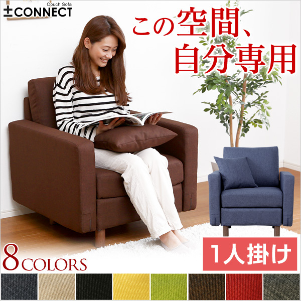 カウチソファ【-Connect-コネクト】(1人掛けタイプ)|一人暮らし用のソファやテーブルが見つかるインテリア専門店KOZ|《TFS-1P》