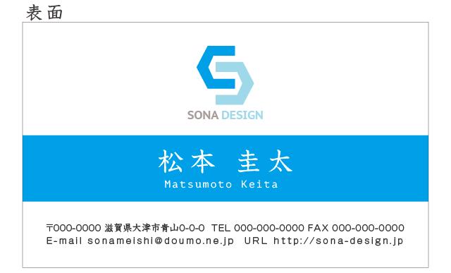 ビジネス両面名刺・ブルー 014 100枚