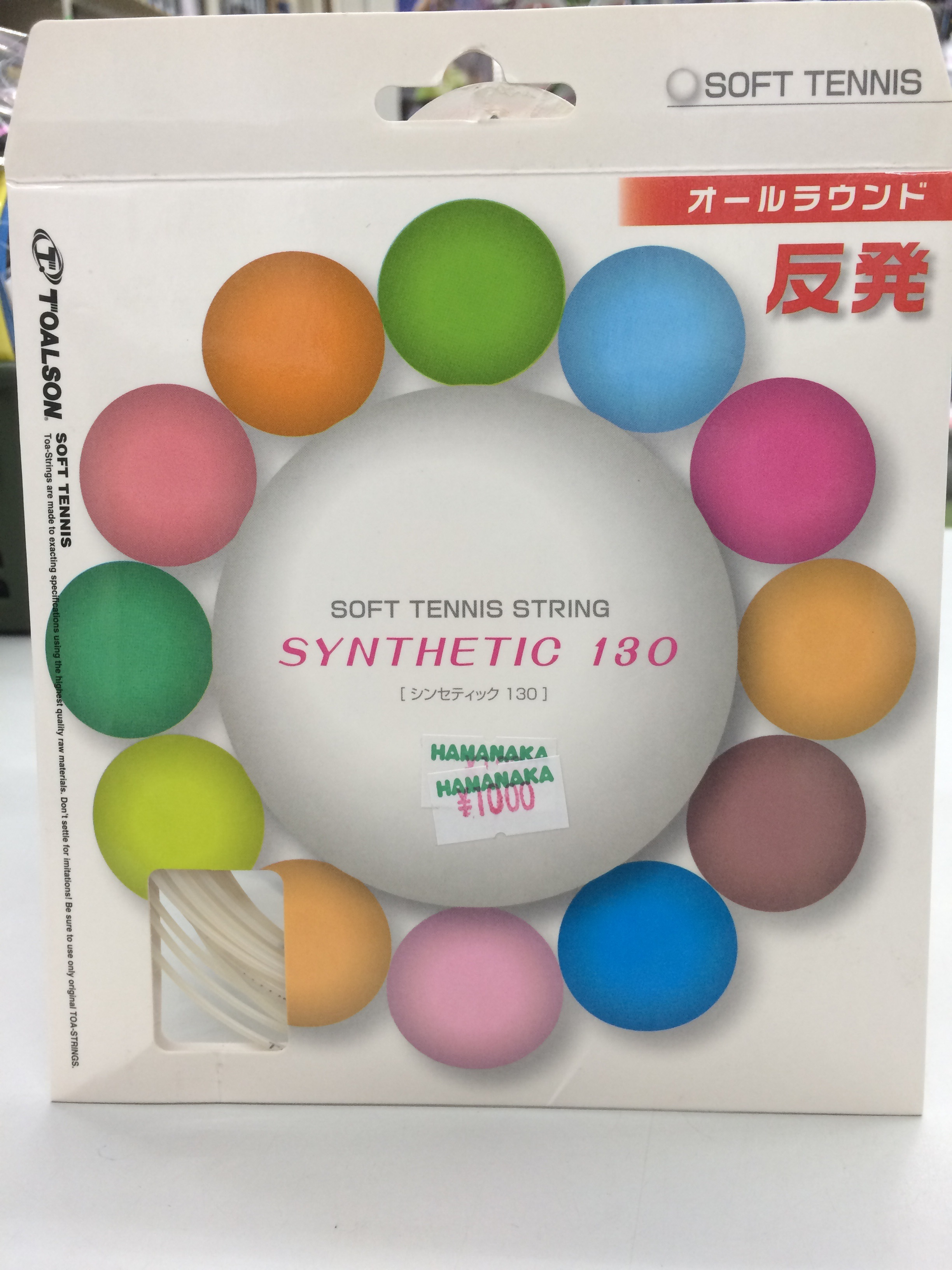 TOALSON SYNTHETIC130 - 画像1