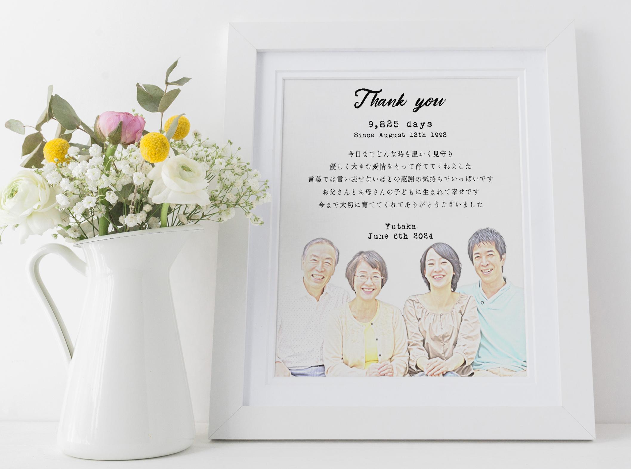 似顔絵 子育て感謝状 │両親贈呈品 結婚式 ウェディング
