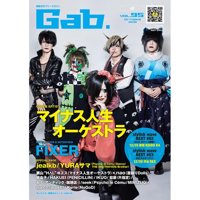 [フリーペーパー]Gab. Vol.95(表紙:マイナス人生オーケストラ / 裏表紙:FIXER)