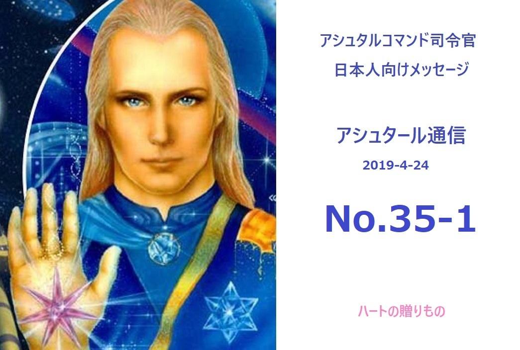 アシュタール通信No.35-1(2019-4-24)