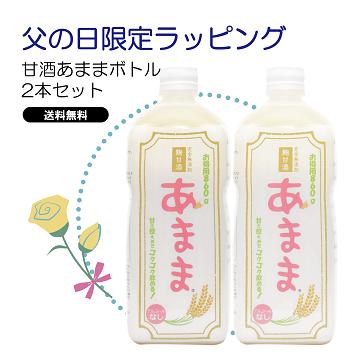 【送料無料】父の日ラッピング/本格米麹甘酒あままボトル2本セット