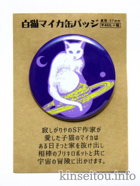 缶バッジ 57mm - スペースキャット - 金星灯百貨店