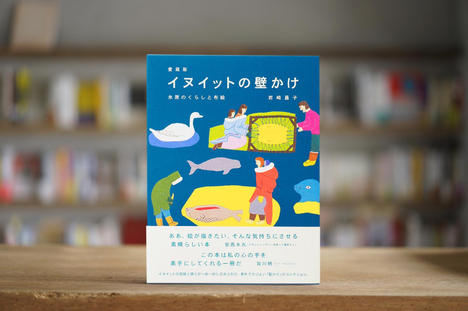 岩崎昌子 『イヌイットの壁かけ 氷原のくらしと布絵』 (誠文堂新光社、2017)