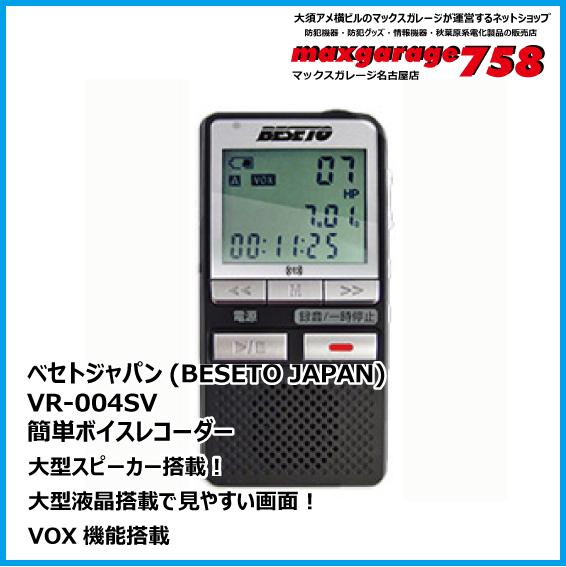 ボイスレコーダー VR-004SV