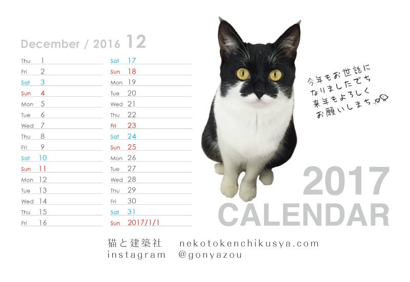 千葉ちゃんカレンダー2017