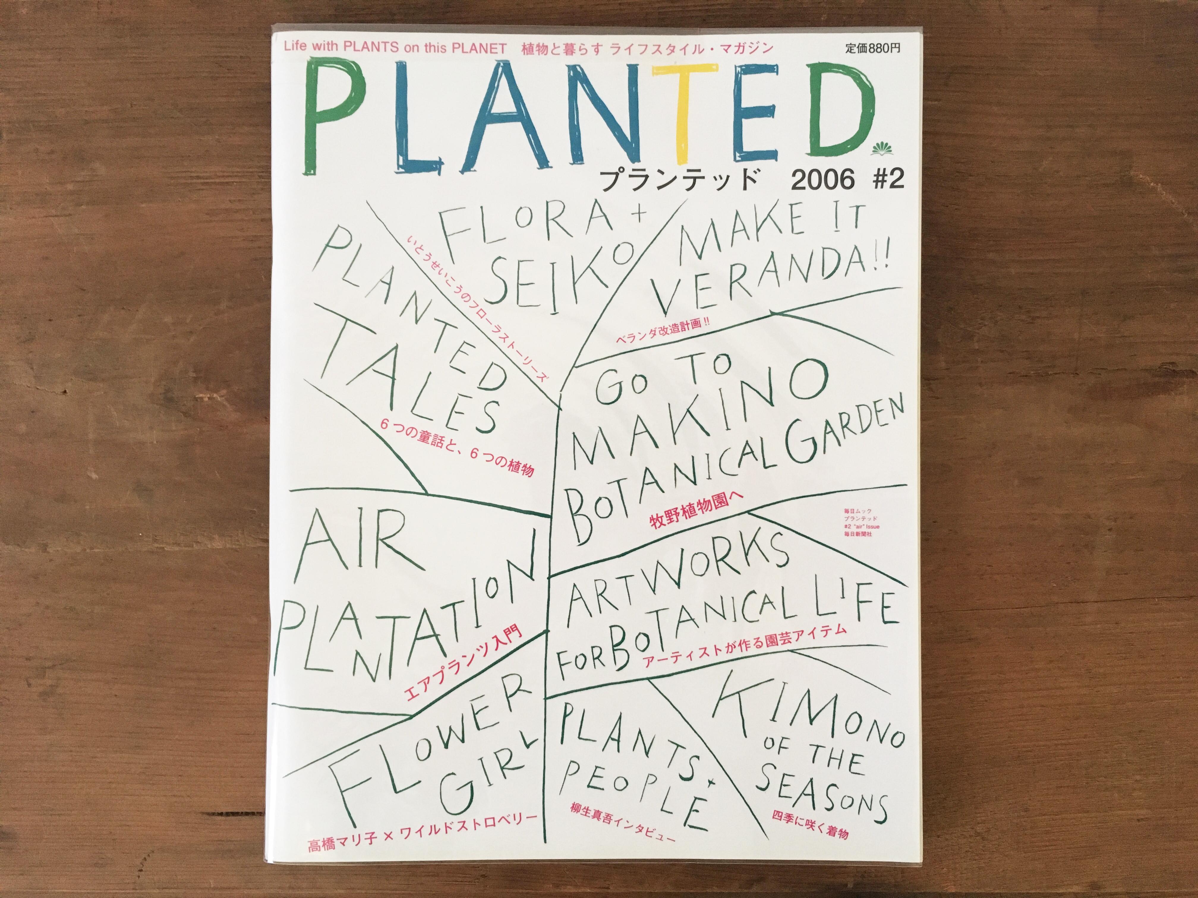 [古本] 雑誌 PLANTED プランテッド #2 (2006年10月31日発行)