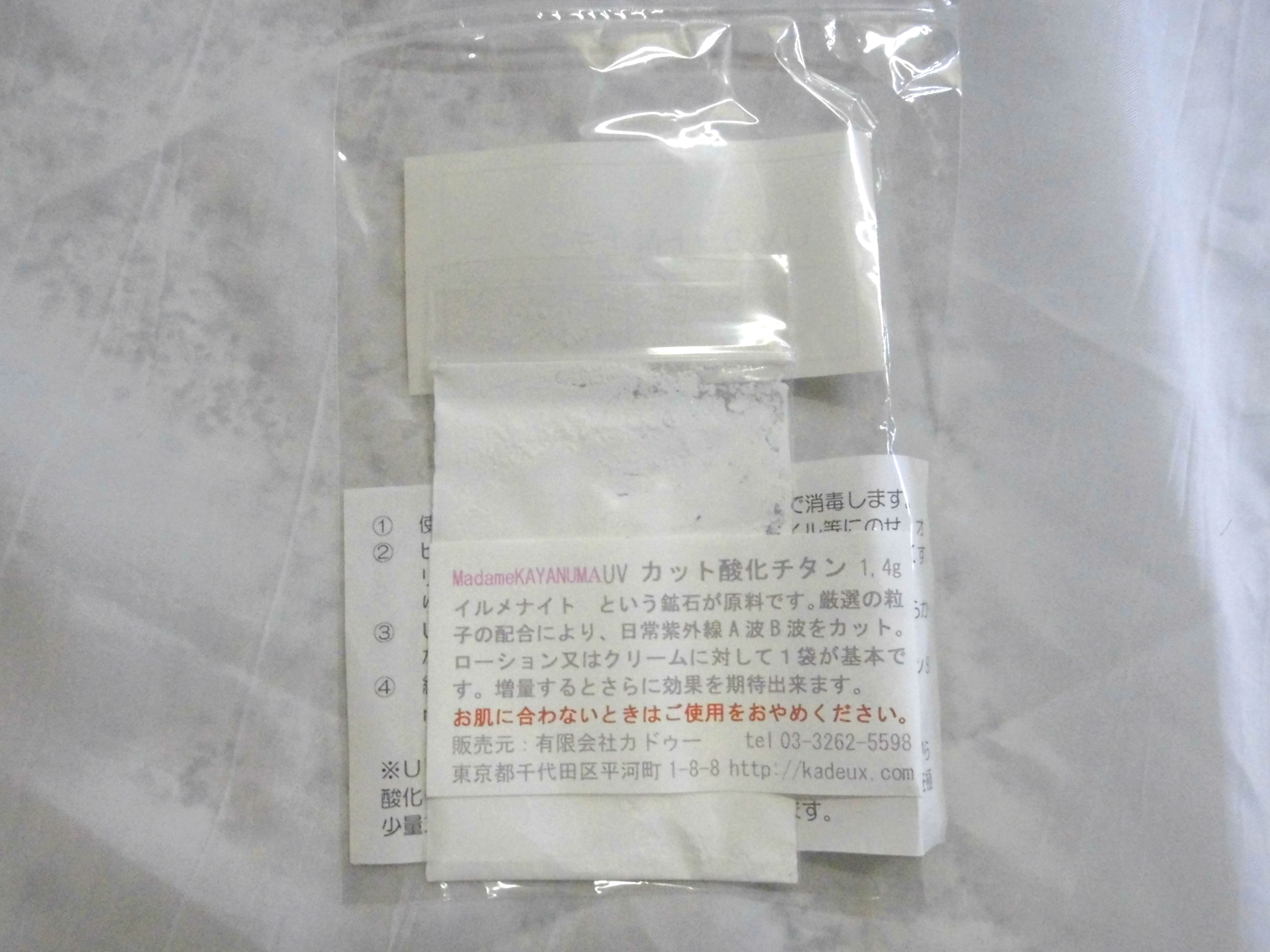 化学処理されていない手作り化粧品材料 UVカット酸化チタン(1.4g)
