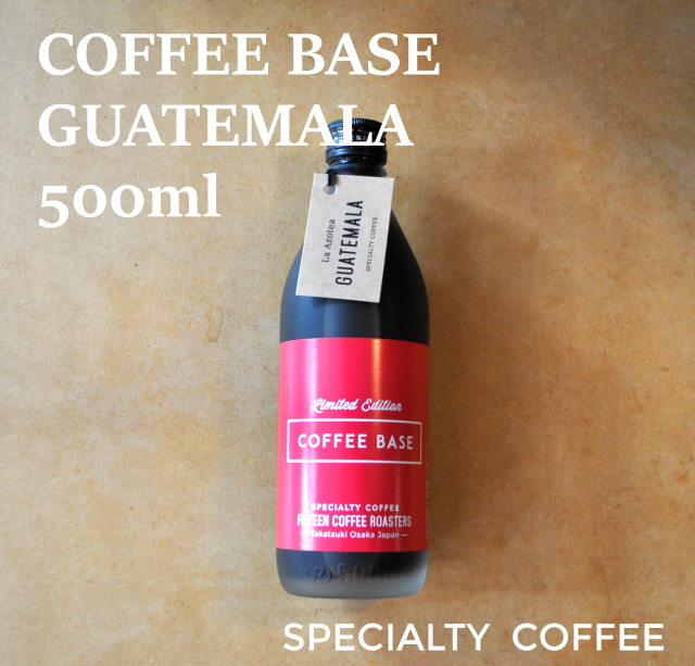 COFFEE BASE | GUATEMALA AZOTEA | カフェオレベース 500ml