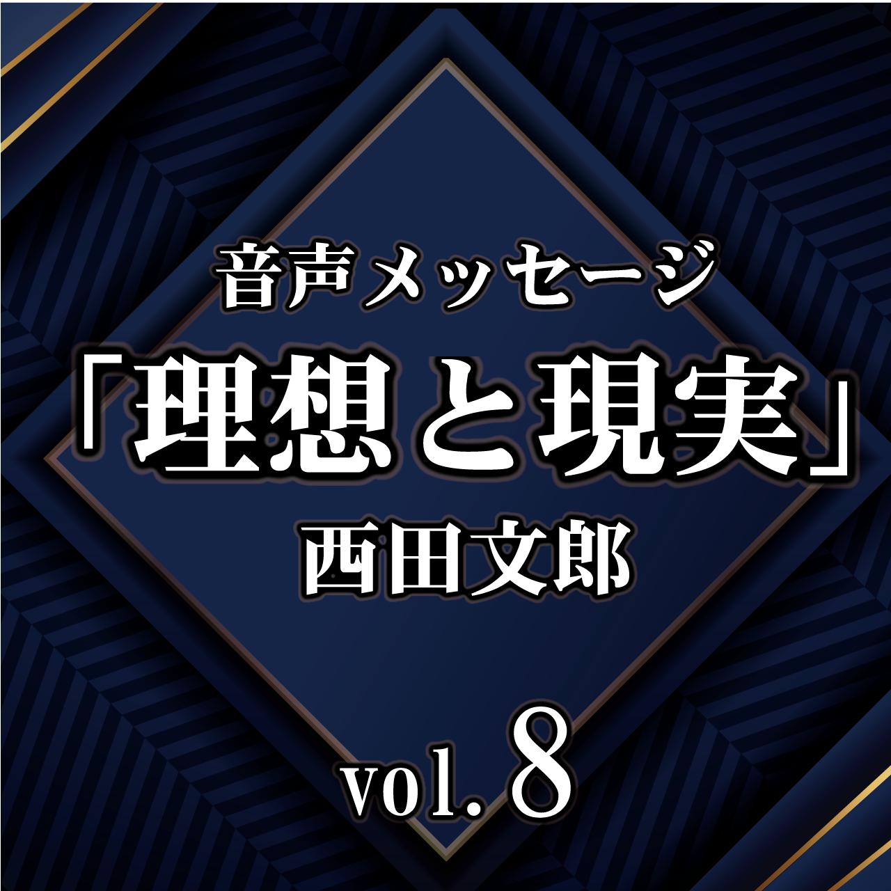 西田文郎 音声メッセージ vol.8『理想と現実』