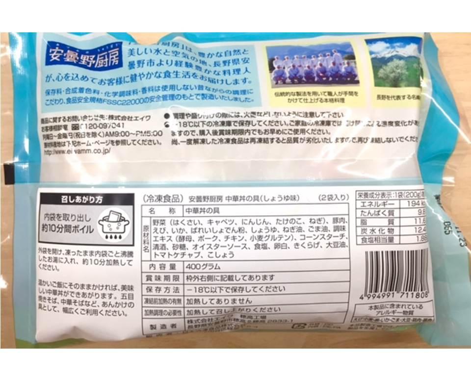 冷凍具だくさん中華丼の具(しょうゆ味)(200g×2袋) - 画像3