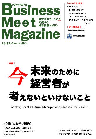 [雑誌]BMM2016年12月号 未来のために、今、経営者が考えないといけないこと