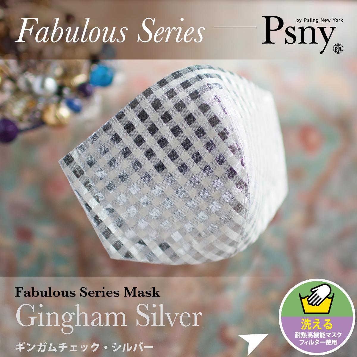 PSNY ギンガムチェック・シルバー 花粉 洗える不織布フィルター入り 立体 大人 高級 美しい 光沢 マスク 送料無料 GH1