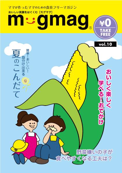 mogmag(モグマグ)10号【2017夏号】特集「おいしく楽しく学べる!おでかけ」