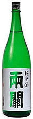 両関 純米酒 1800ml