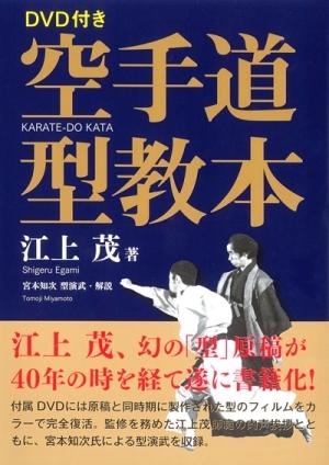 DVD付き 空手道型教本 著者/編集:江上茂
