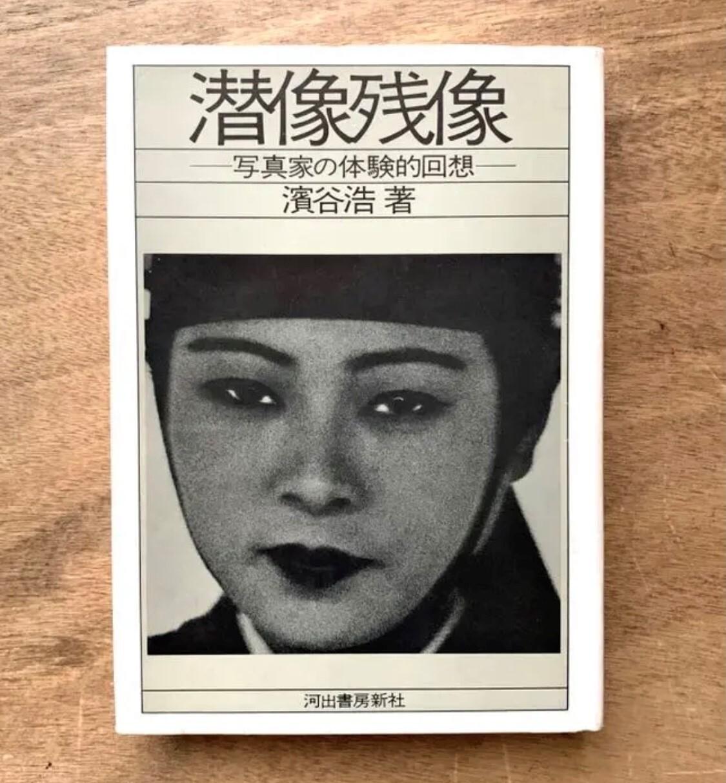潜像残像 写真家の体験的回想 / 浜谷 浩