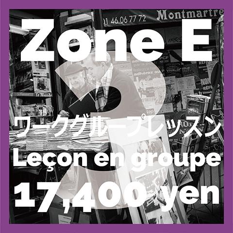 ワークグループレッスン(ゾーンE)…3名