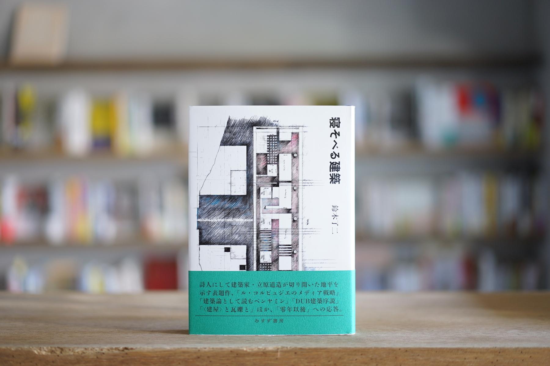 鈴木了二 『寝そべる建築』 (みすず書房、2014)