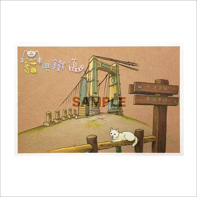 台湾ポストカード 「静安吊橋」