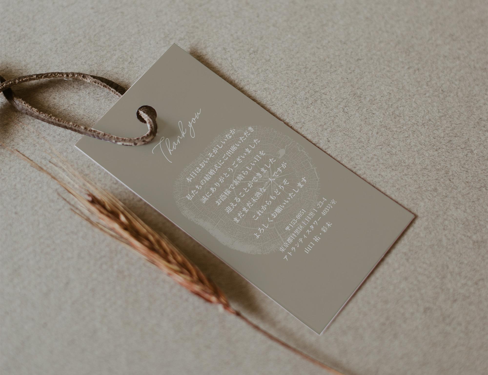 47円~/枚 サンキューカード 印刷代込 【年輪】│結婚式 ウェディング