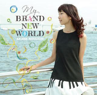 野口茜/My BRAND NEW WORLD