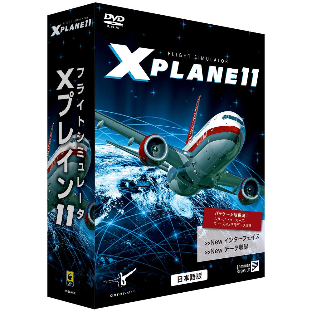 フライトシミュレータXプレイン11日本語 価格改定版(パッケージ版)