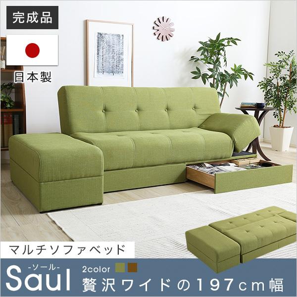 マルチソファベッド(ワイド幅197cm)スツール付き、日本製・完成品でお届け|Saul-ソール-|一人暮らし用のソファやテーブルが見つかるインテリア専門店KOZ|《SH-06-SAL-SB》