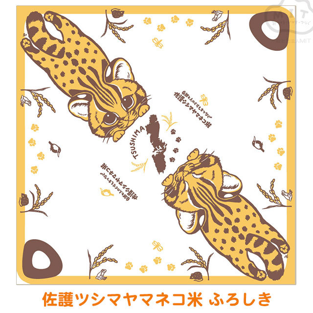 佐護ツシマヤマネコ米ふろしき