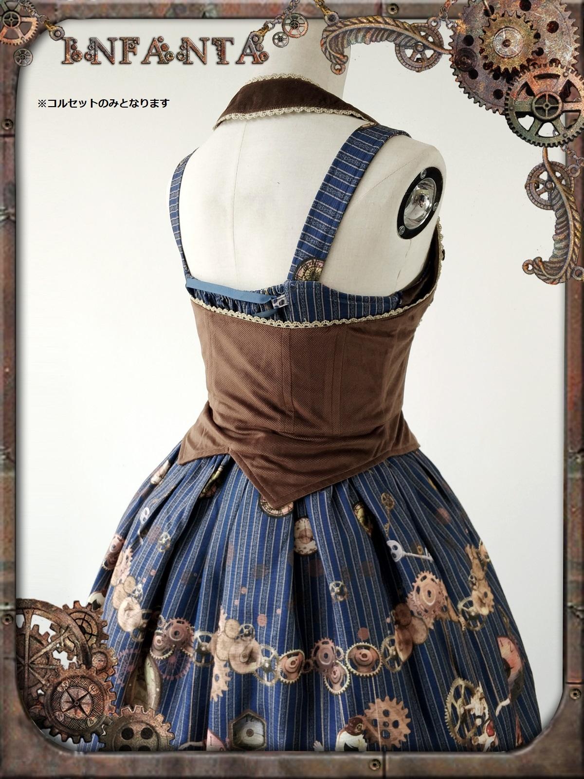 【在庫あり】Infanta -Antique Mechanical Doll- Steampunk Lolita Corset~スチームパンクロリータコルセット~