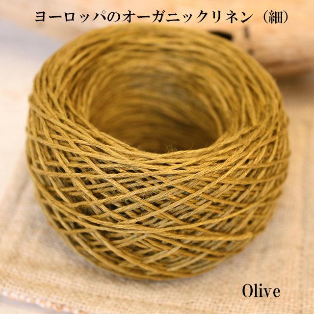 ヨーロッパのオーガニックリネン 単色 (細タイプ 太さ約0.8mm) 15g(約50m) olive