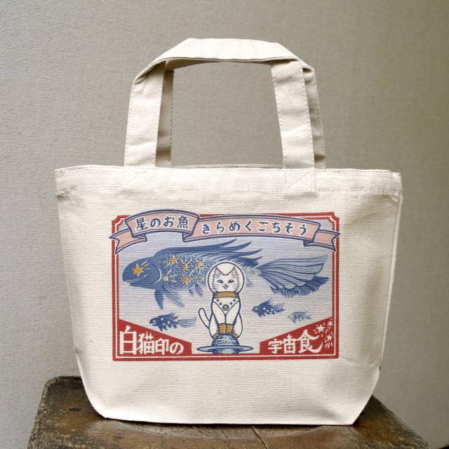 キャンバストートバッグSサイズ - 白猫印の宇宙食 おさかな味 - 金星灯百貨店