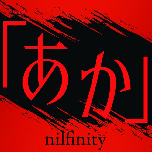 「あか」 / nilfinity