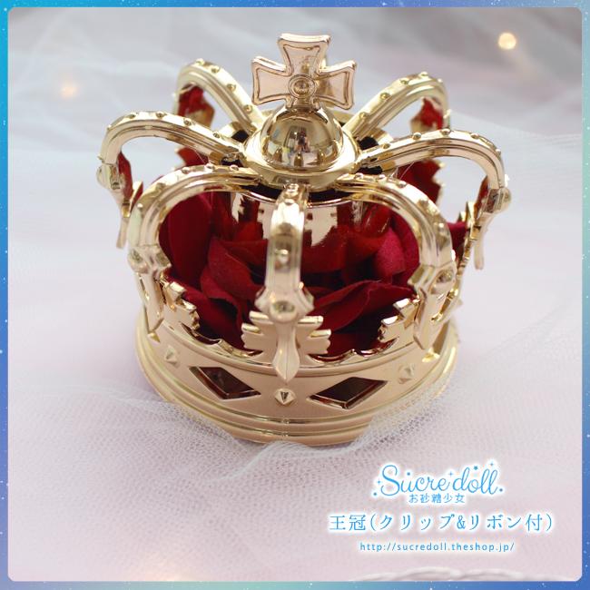[14color]ヘッド王冠