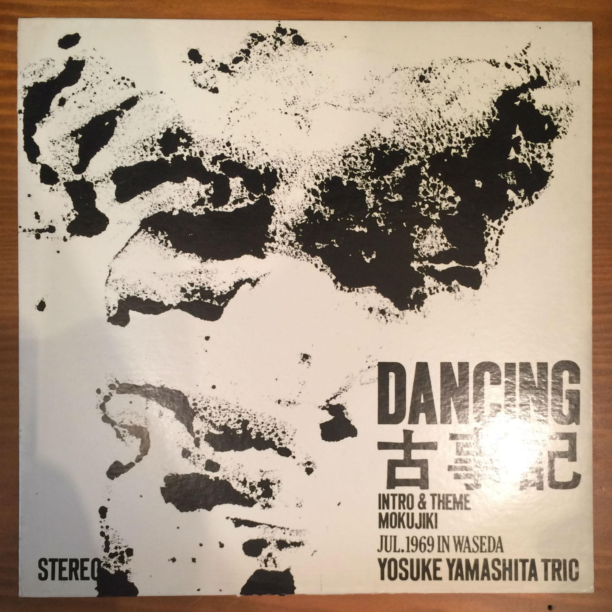 ●山下洋輔トリオ / DANCING古事記