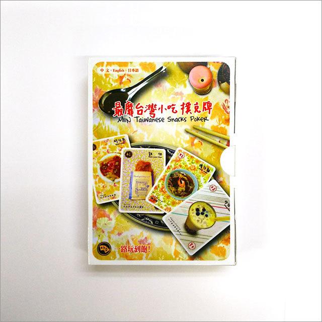 トランプ(最靡台灣小吃撲克牌)