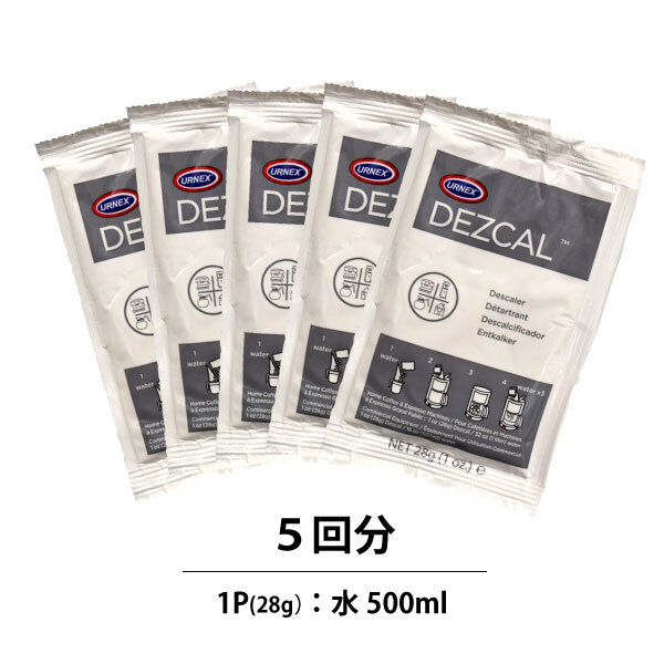 URNEX デズカル 28g×5P [スケール除去剤]