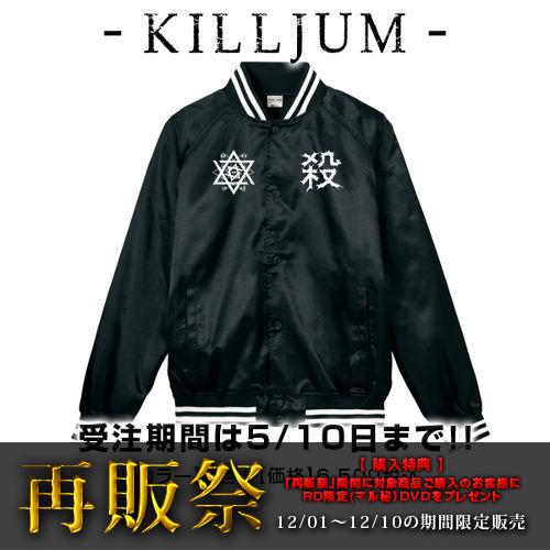 - KILLJUM - 【ブラック】
