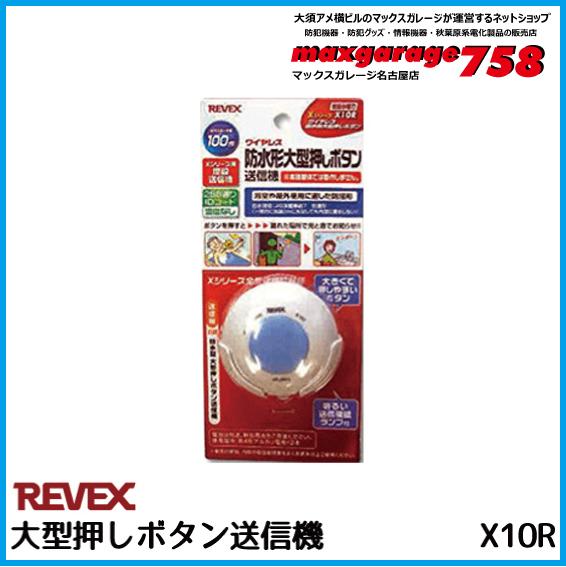 増設用押しボタン送信機   X10R