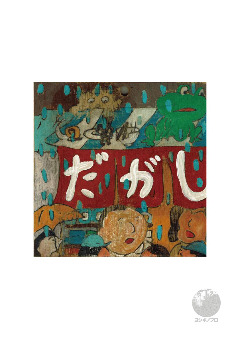 ミニポスター駄菓子屋シリーズ『雨の日』