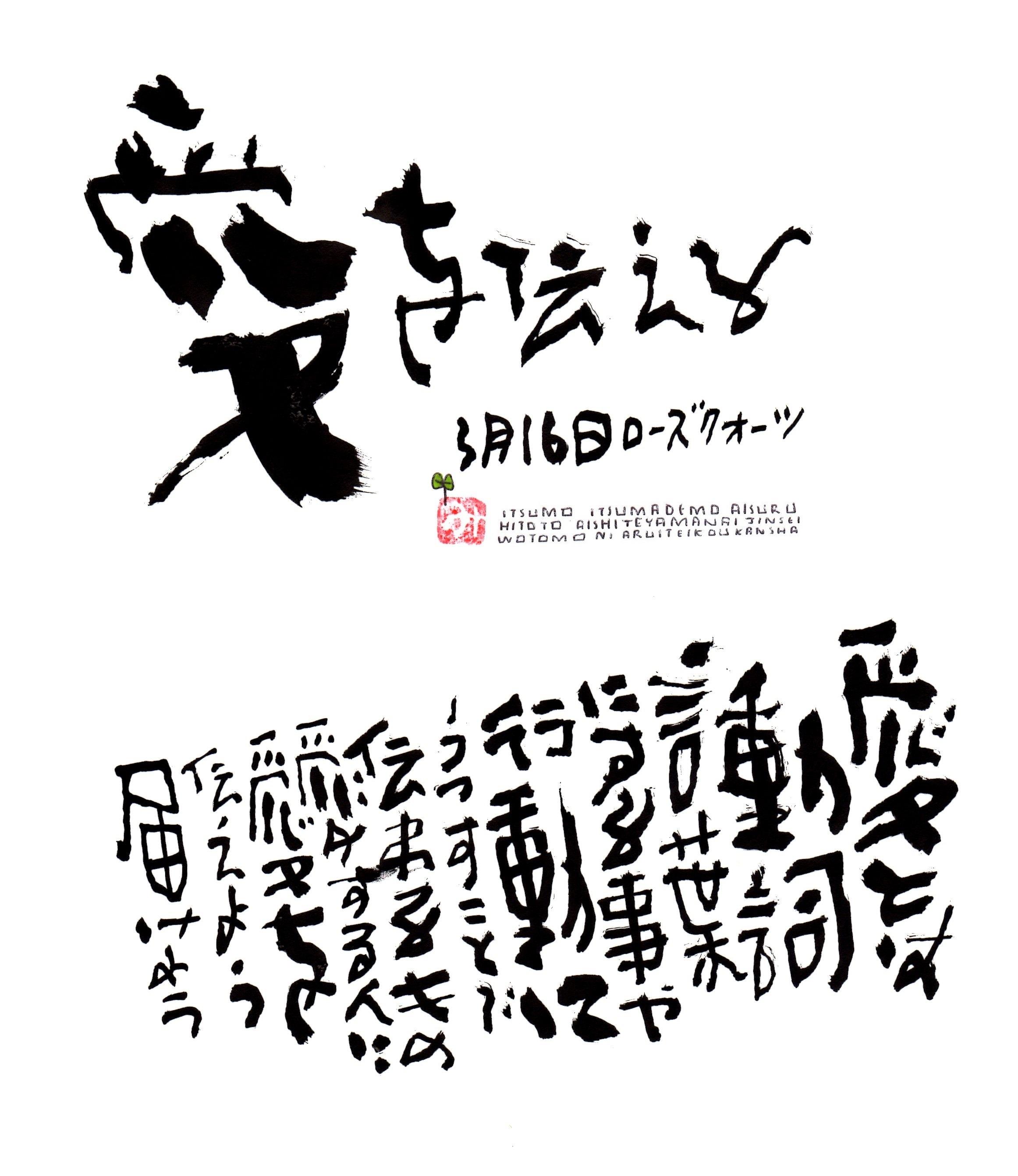 3月16日 結婚記念日ポストカード【愛を伝える】