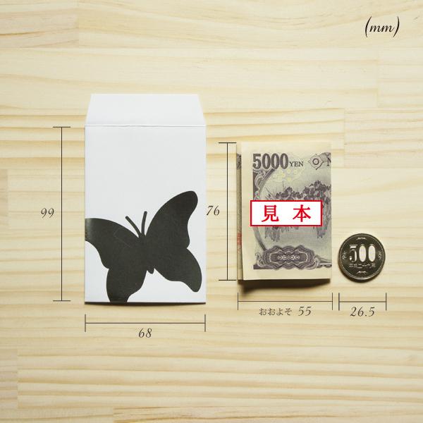 【蝶】シルエットハッピーモチーフポチ袋 PHMS07-1