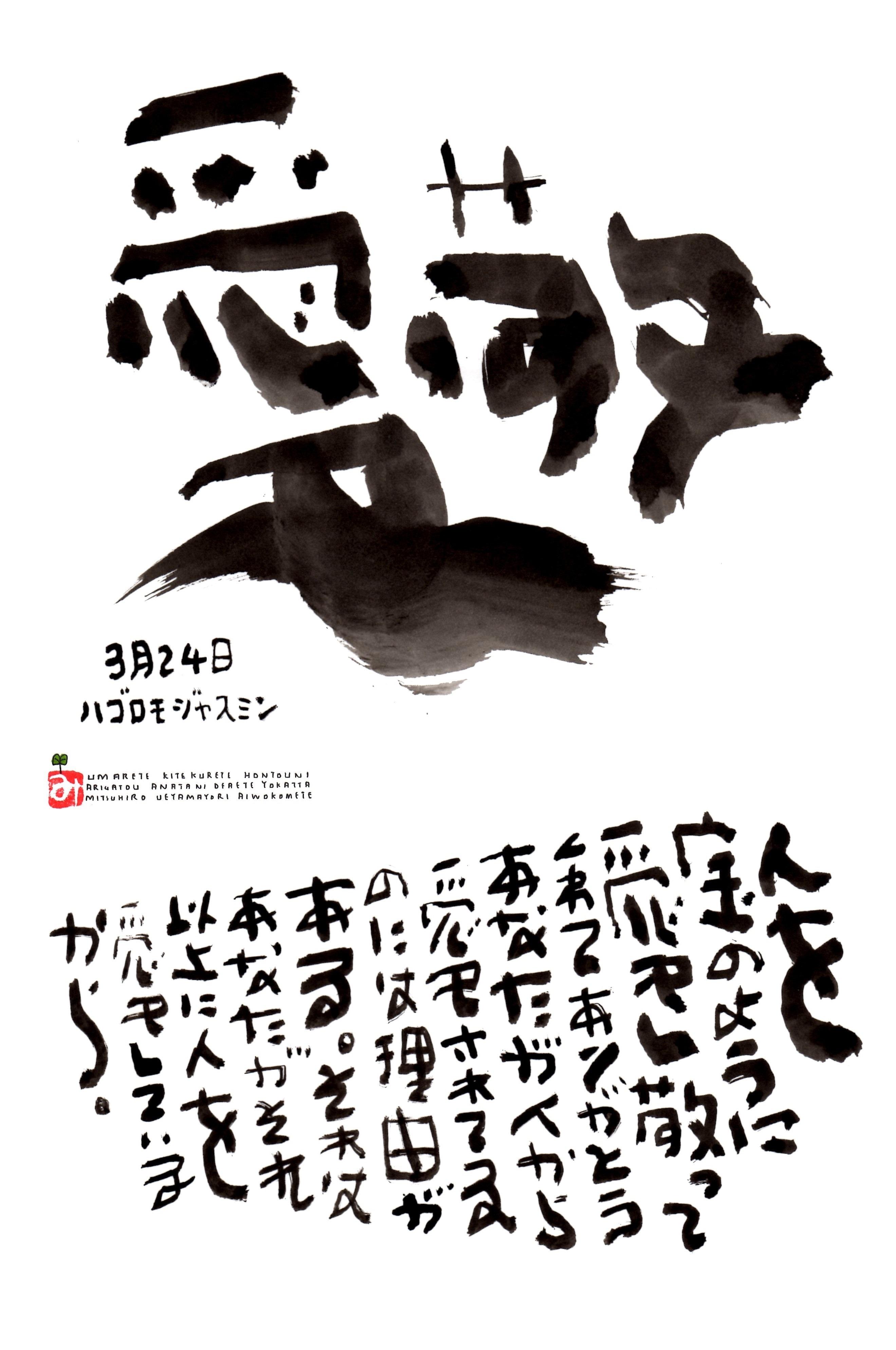 3月24日 誕生日ポストカード【愛敬】respect