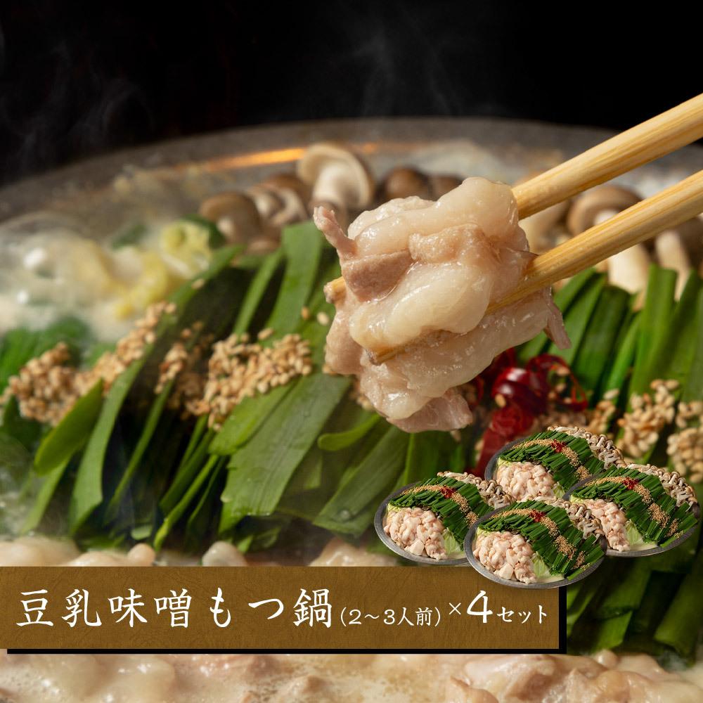 豆乳味噌もつ鍋セット 2~3人前×4セット(送料込)