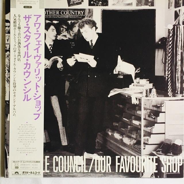 【LP・国内盤】スタイル・カウンシル / アワ・フェイヴァリット・ショップ